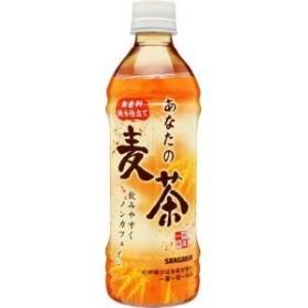 [送料無料]一本当たり72円サンガリア あなたの麦茶 500ml 24本入×2ケース(48本) [その他]