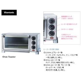 ビタントニオ Vitantonioオーブントースター VSO-510 シンプルでスタイリッシュなトースター