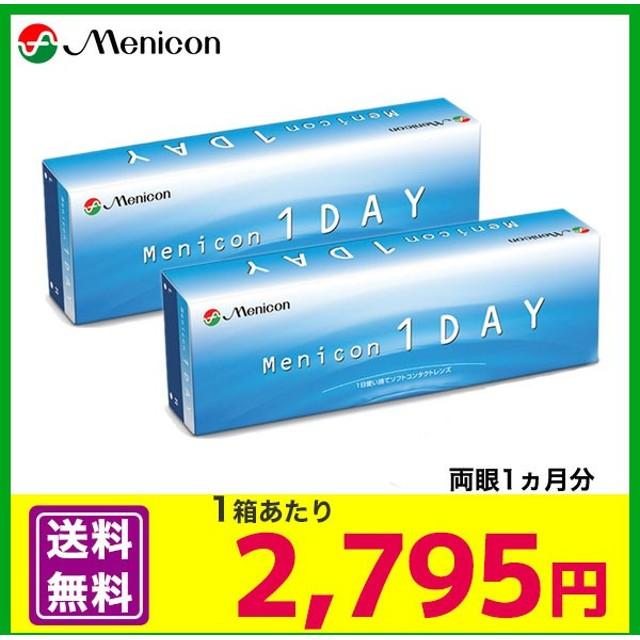 メニコンワンデー 2箱セット(1箱30枚入り) メニコン 1日使い捨て
