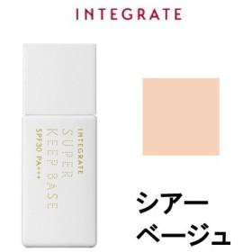 インテグレート スーパーキープベース シアーベージュ 資生堂 - 定形外送料無料 -wp