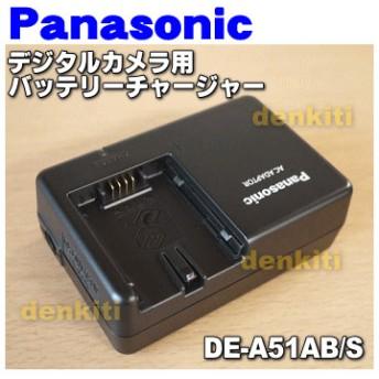 DE-A51AB/S パナソニック デジタルカメラ 用の 純正 ACアダプターチャージャー ★ Panasonic
