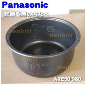 ARE50-980 ナショナル パナソニック 炊飯器 用の 内なべ 内ガマ ★ National Panasonic