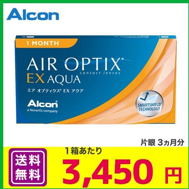 エア オプティクス EXアクア(O2オプティクス) (1箱3枚入り) アルコン 1ヶ月