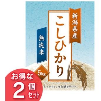 無洗米 新潟県産こしひかり 10kg アイリスオーヤマ