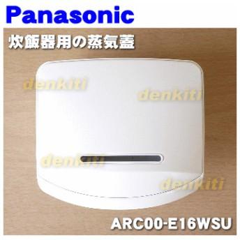 ARC00-E16WSU ナショナル パナソニック 炊飯器 用の 蒸気蓋 蒸気ぶた ★ National Panasonic ※ホワイト色用