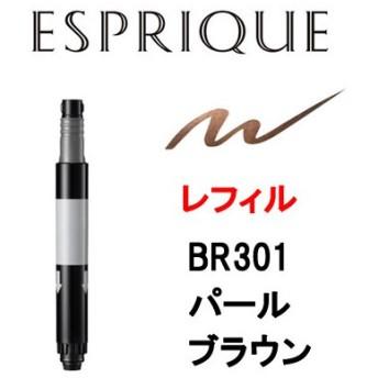 エスプリーク ジェルリキッド アイライナー レフィル BR301 パールブラウン コーセー - 定形外送料無料 -wp