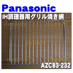 AZC83-232 ナショナル パナソニック IH 調理器具 用の グリル 焼き網 ★ National Panasonic