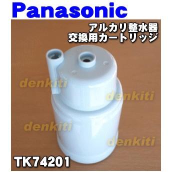 TK74201 ナショナル パナソニック アルカリ 整水器 用の 交換カートリッジ ★ National Panasonic