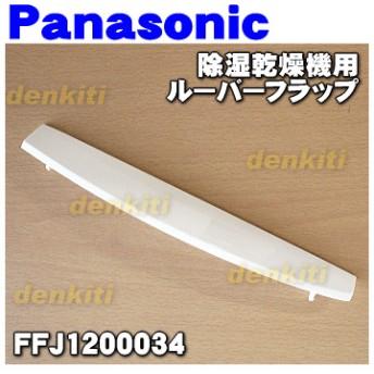 FFJ1200034 ナショナル パナソニック 除湿乾燥機 用の ルーバーフラップ ★ National Panasonic