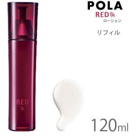 POLA(ポーラ) RED B.A ローション 120ml(リフィル)[送料無料]