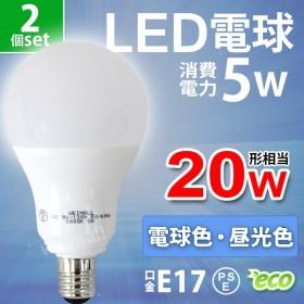 LED電球 e17 20W相当 電球色 昼光色 消費電力5W LEDライト 2個セット