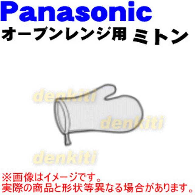 A0731-1450 ナショナル パナソニック オーブンレンジ 用の ミトン ★ National Panasonic