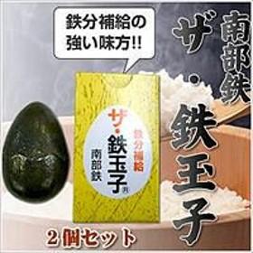 ザ・鉄玉子(2個セット)