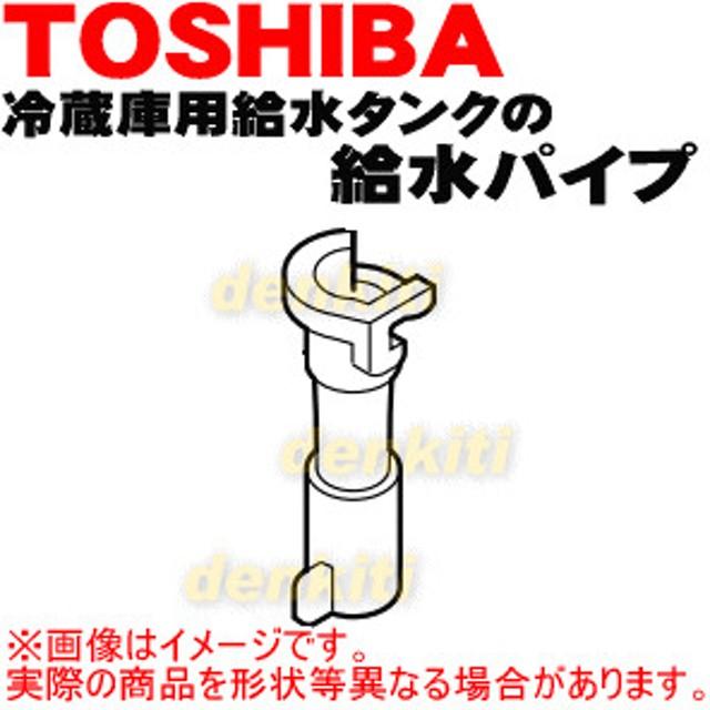 44073634 東芝 冷蔵庫 用の 給水タンク の 給水パイプ ★ TOSHIBA