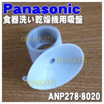 ANP278-8020 ナショナル パナソニック 食器洗い乾燥機 用の 吸盤 ★● National Panasonic