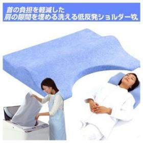 枕 低反発 洗える ショルダー枕 負担軽減 首と肩の隙間を埋める洗える低反発ショルダー枕