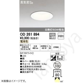 LEDダウンライト OD261894(OD 261 894) オーデリック