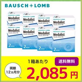 メダリストプラス 8箱セット(1箱6枚入り) ボシュロム BAUSCH LOMB メダリスト 2週間 2ウィーク コンタクトレンズ