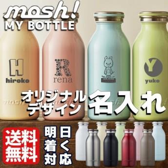水筒 おしゃれ 子供 直飲み モッシュ mosh! 350ml