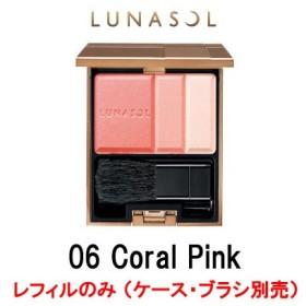 カネボウ ルナソル カラーリングチークスN 06 Coral Pink レフィル / ケース 別売- 定形外送料無料 -