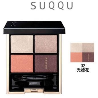 エキップ SUQQU デザイニング カラーアイズ 02 光橙花 チップ・ブラシ付- 定形外送料無料 -