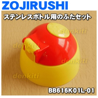 BB616K01L-01 象印 ステンレスボトル 用の ふた せん 組品 ST-ZG45A-ER 用 ★ ZOJIRUSHI