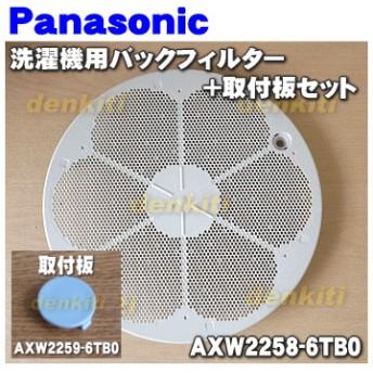 AXW2258-6TB0set ナショナル パナソニック 洗濯機 用の バックフィルター+取付板セット ★ National Panasonic AXW2258-6TB0+AXW2259-6TB0