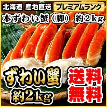 本ズワイガニ(脚) ボイル冷凍  約2kg(7〜9肩目安)