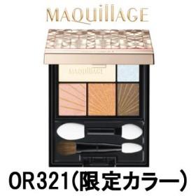 資生堂 マキアージュ ドラマティックスタイリングアイズ OR321 限定カラー- 定形外送料無料 -