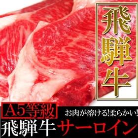 お肉が溶ける!柔らかい!!絶品 飛騨牛【A5等級】サーロイン200g×3枚入り[B冷蔵]