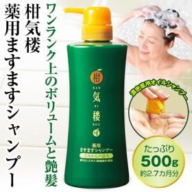 柑気楼 薬用ますますシャンプー 育毛剤 薄毛 かんきろう 毛髪 抜け毛 髪 薄毛 ヘアケア Shampoo
