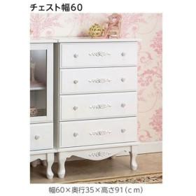 チェスト(サイドチェスト) 〔幅60cm〕 『ピュアホワイトアンティーク飾り家具』 木製 アンティーク調/猫足