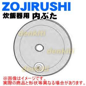 C193-6B 象印 マイコン炊飯ジャー 用の 放熱板 ふた加熱板 内ブタ ★ ZOJIRUSHI