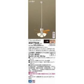XS77544 パナソニック シーリングファン LED(電球色) 〜8畳 (XS77571 推奨品)