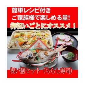 お食い初め 鯛 ちらし寿司セット (天然鯛・はまぐり・ボイル済みタコ足・かまぼこ・祝い飾り・かご・敷紙)