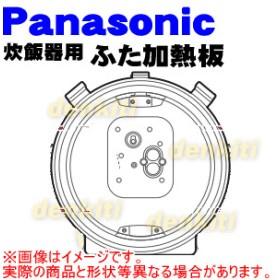 ARB96-F4600U ナショナル パナソニック 炊飯器 用の ふた 加熱板 ★ National Panasonic