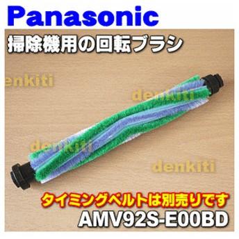 AMV92S-E00BD ナショナル パナソニック 掃除機 用の 回転ブラシ ★ National Panasonic タイミングベルトは付いていません 長さ約24.1cm