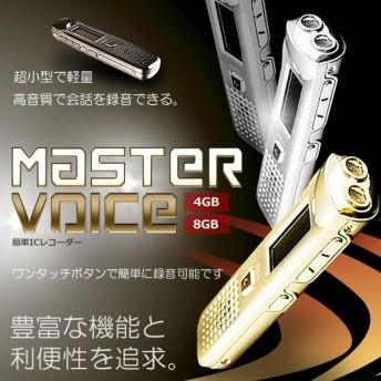 ボイスレコーダー 高音質 マスターボイス ワンタッチ ICレコーダー USB 4GB 8GB 録音機 防犯 証拠 KZ-MASVO 予約