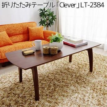 折りたたみ ローテーブル 木製 LT-2384