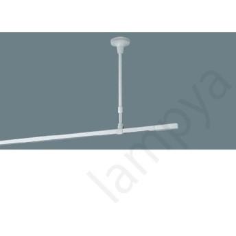 パイプ吊り伸縮ハンガー シルバー DH0297(配線ダクトレール・ライティングレール用)パナソニック