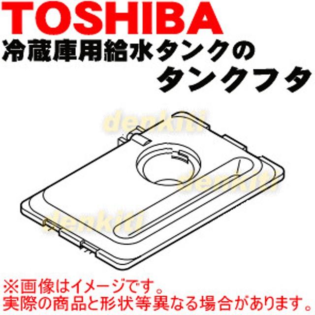 44073584 東芝 冷蔵庫 用の 製氷用 給水タンク の タンクふたのみ ★ TOSHIBA
