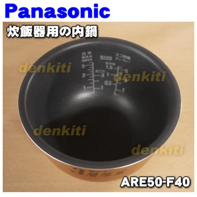 ARE50-F40 ナショナル パナソニック 炊飯器 用の 内なべ 内ガマ ★ National Panasonic