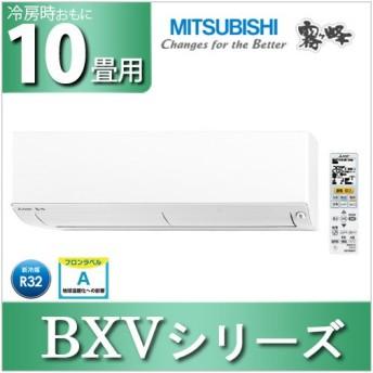 (標準取付工事費込)三菱電機 ルームエアコン BXVシリーズ おもに10畳用 2016年モデル MSZ-BXV2816-W_SET 三菱電機 (代引不可)(返品交換不可)(日時指定不可)(TD)