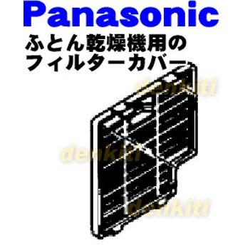 FFD5480037 ナショナル パナソニック ふとん乾燥機 用の フィルターカバー ★ National Panasonic
