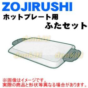 BG345800G-01 象印 ホットプレート 用の ふたセット ★ ZOJIRUSHI