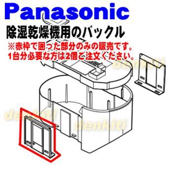 FFJ1650028 ナショナル パナソニック 除湿乾燥機 用の バックル ★ National Panasonic