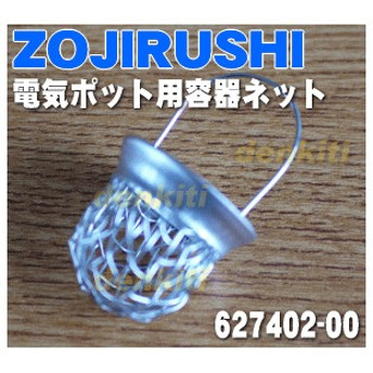 627402-00 象印 電気ポット 用の 容器ネット ★● ZOJIRUSHI