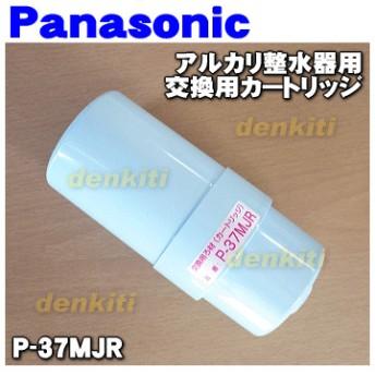P-37MJR ナショナル パナソニック アルカリイオン 整水器 用の 交換カートリッジ ★ National Panasonic
