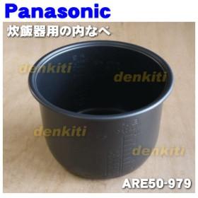 ARE50-979 ナショナル パナソニック 炊飯器 用の 内なべ 内ガマ ★ National Panasonic