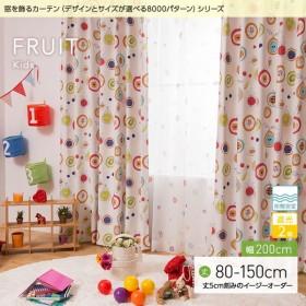 窓を飾る カーテン キッズ 子供部屋 フルーツ 幅200cm×丈80〜150cm(1枚) 遮光2級 形態安定(代引不可)
